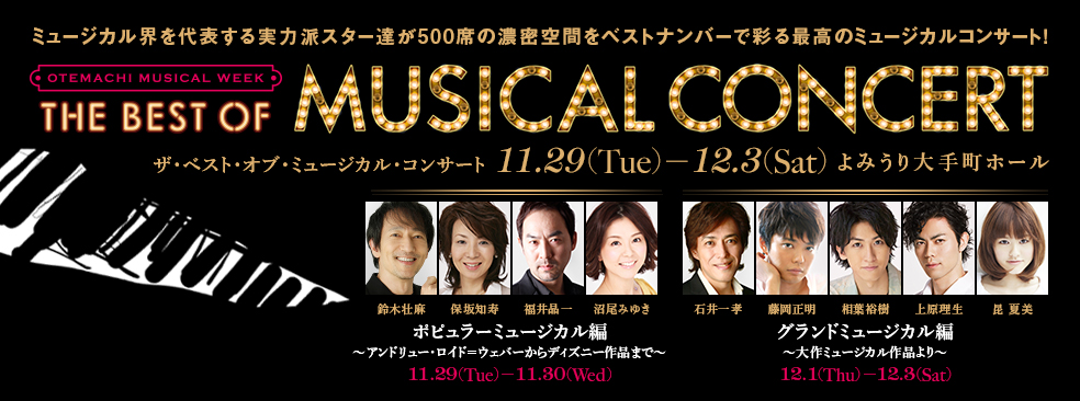 THE BEST OF MUSICAL CONCERT